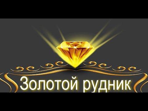 Система заработка Золотой рудник! заработок от 30 000 до 300 000 рублей в месяц!