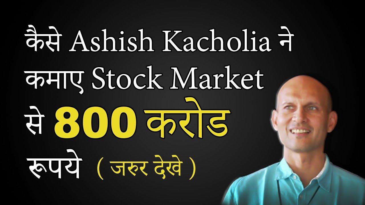 Success Story of Mr. Ashish Kacholia