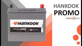 Автомобильный аккумулятор HANKOOK. Линейка SMF и UHPB. Краткий обзор. DEMO