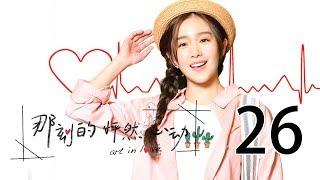 【English Sub】那刻的怦然心动 26丨Art In Love 26(主演:阚清子,胡宇威,洪尧,刘品言)【未删减版】 thumbnail