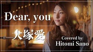 【ピアノver.】Dear, you(舞台「カレフォン」主題歌) / 大塚愛 -フル歌詞- Covered by 佐野仁美