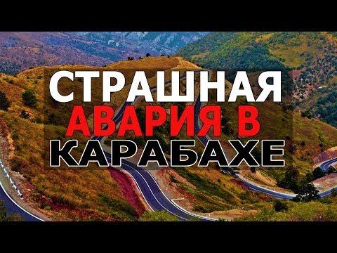 В страшной аварии в Карабахе погибла семья из Армении