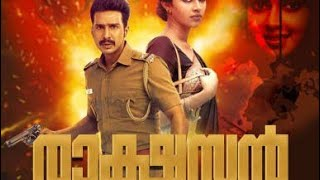 Ratshasan movie malayalam climax christopher story malayalam dubbed രാക്ഷസൻ മൂവി ക്രിസ്റ്റഫർ മലയാളം
