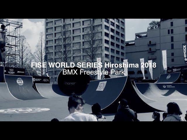FISE BMXフリースタイルパークジュニアクラス優勝! 溝垣丈司の決勝ラン!FISE Hiroshima 2018