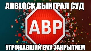 adBlock чуть не запретили,скачиваем его ! Блокировка рекламы бесплатно !