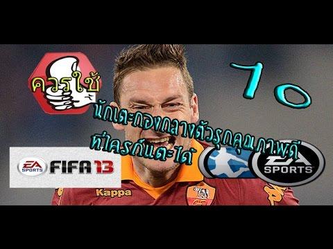 Fifa Online 3 แนะนำนักเตะกองกลางตัวรุกคุณภาพดีที่ใครก็แตะได้