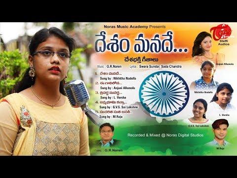 Desham Manade | Trivarna Song | Music By G.R. Naren