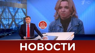 Выпуск новостей в 09:00 от 07.04.2021