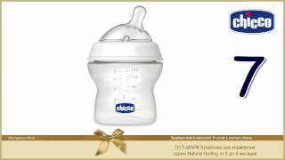 Тест драйв #7 детской бутылочки для кормления CHICCO серии Natural Feeling 0-4м