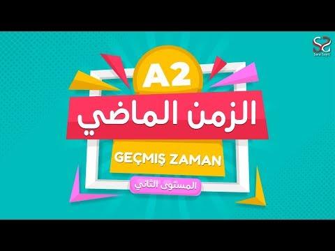 الزمن الماضي في اللغة التركية ( Geçmiş Zaman ) - المستوى A1 ( الحلقة 17 )