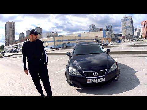 Тест Драйв. Обзор Lexus IS 250(ИЗ АРМЕНИИ С ЛЮБОВЬЮ?) ВЕДУЩИЙvsОПЕРАТОР