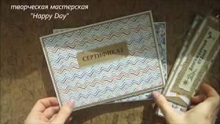 Скрапбукинг / обзор / конверты для сертификатов и закладки