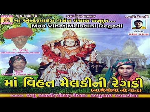 Gujarati New Songs   Maa Vihat Meladi Ni Regadi   Gujarati Regadi Songs By Raju Rabari