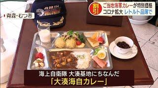 """ご当地""""海軍カレー""""が特別価格 レトルト品薄で(20/04/02)"""