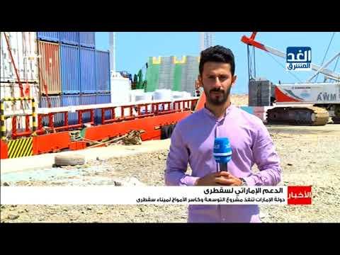 الإمارات تنفذ مشروع التوسعة لميناء سقطرى