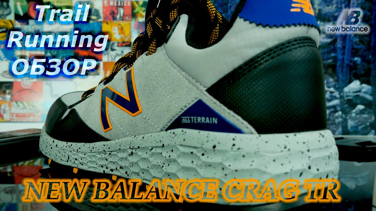 new balance crag tr