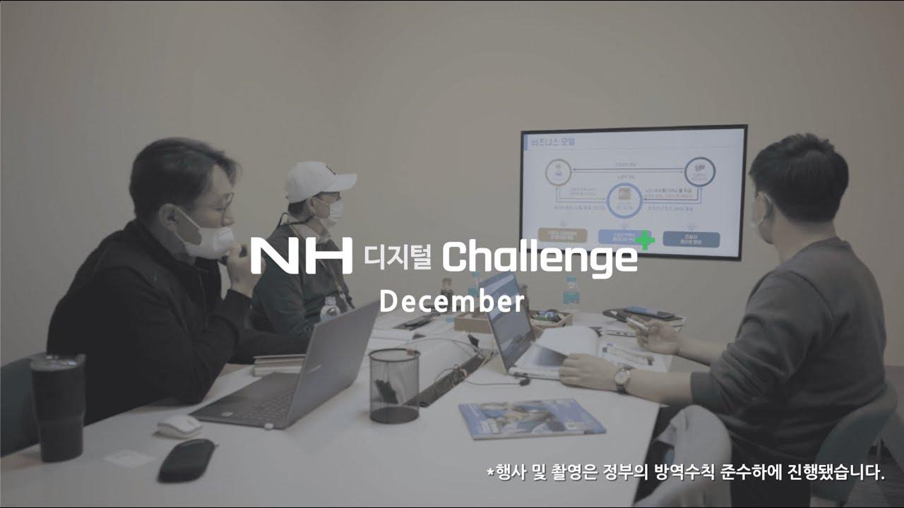 [NH농협은행/NH디지털Challenge+] 12월 변화를 꿈꾸다