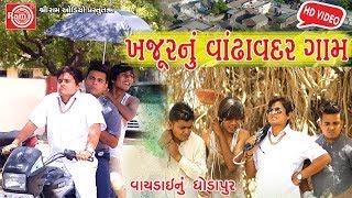 ખજૂર નું વાંઢાવદર ગામ Jigli Khajur New Comedy Ram Audio
