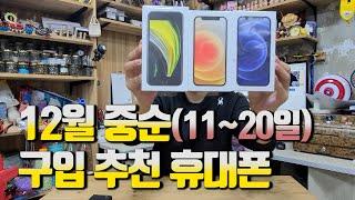 12월 중순(11~20일) 구입 추천 휴대폰입니다.