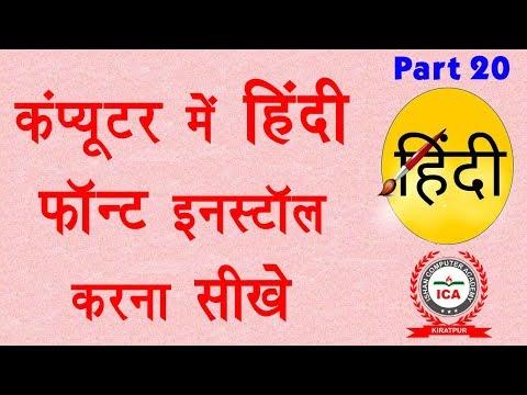 Computer Education Part-20 | How To Download And Install Hindi Fonts - हिंदी फॉन्ट कैसे इनस्टॉल करे