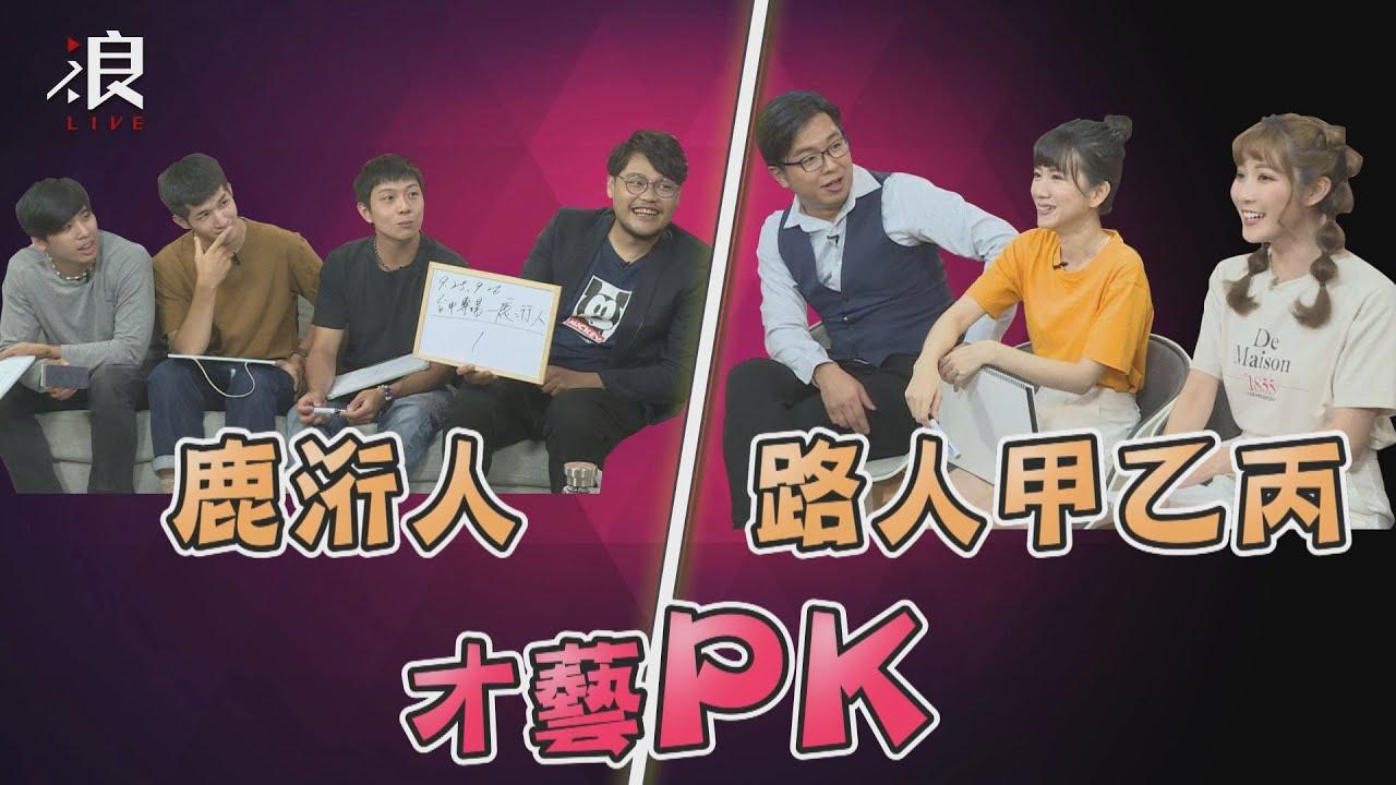【TALK浪娛樂】EP3精華版|《鹿洐人》才藝PK!同場博安自爆因為看不到小天裔,玻璃心碎裂XD