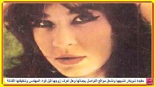 حفيدة شويكار تشبهها وتشعل مواقع التواصل بجمالها وهل تعرف زوجها قبل فؤاد المهندس وشقيقتها الفنانة