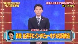 錦織圭選手にインタビューをする松岡修造.