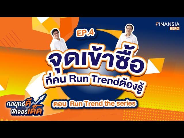 Run Trend The Series EP.4 จุดเข้าซื้อที่คน Run trend ต้องรู้