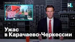 Навальный об ужасах в Карачаево-Черкессии
