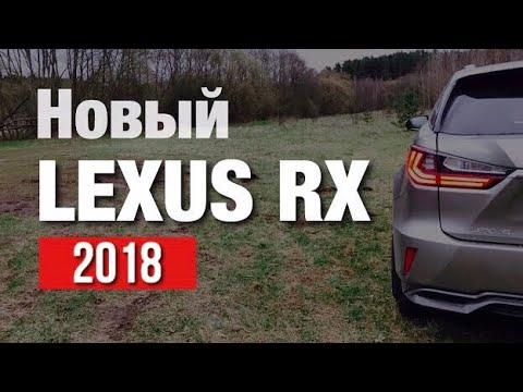 Новый Lexus RX 2017 Тест Драйв