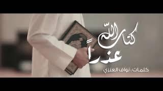 كتاب الله عذرا | معاذ العيد 2019