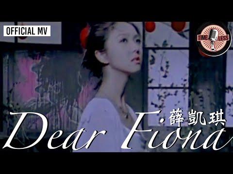 薛凱琪 Fiona Sit -《Dear Fiona》Official MV