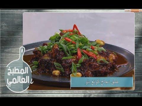 طبق دجاج كونغ باور الصيني اللذيذ لأول مرة و حصري في برنامج المطبخ العالمي + طبق السوشي