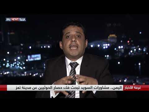 سلام اليمن.. بين حصار تعز وقوائم المعتقلين  - 22:53-2018 / 12 / 11