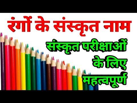 Sanskrit    Colours Name In Sanskrit