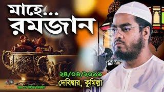 24/04/2019 || মাহে রমজান || Maha Ramadan || bangla waz 2019 || mawlana hafizur rahman siddik kuakat