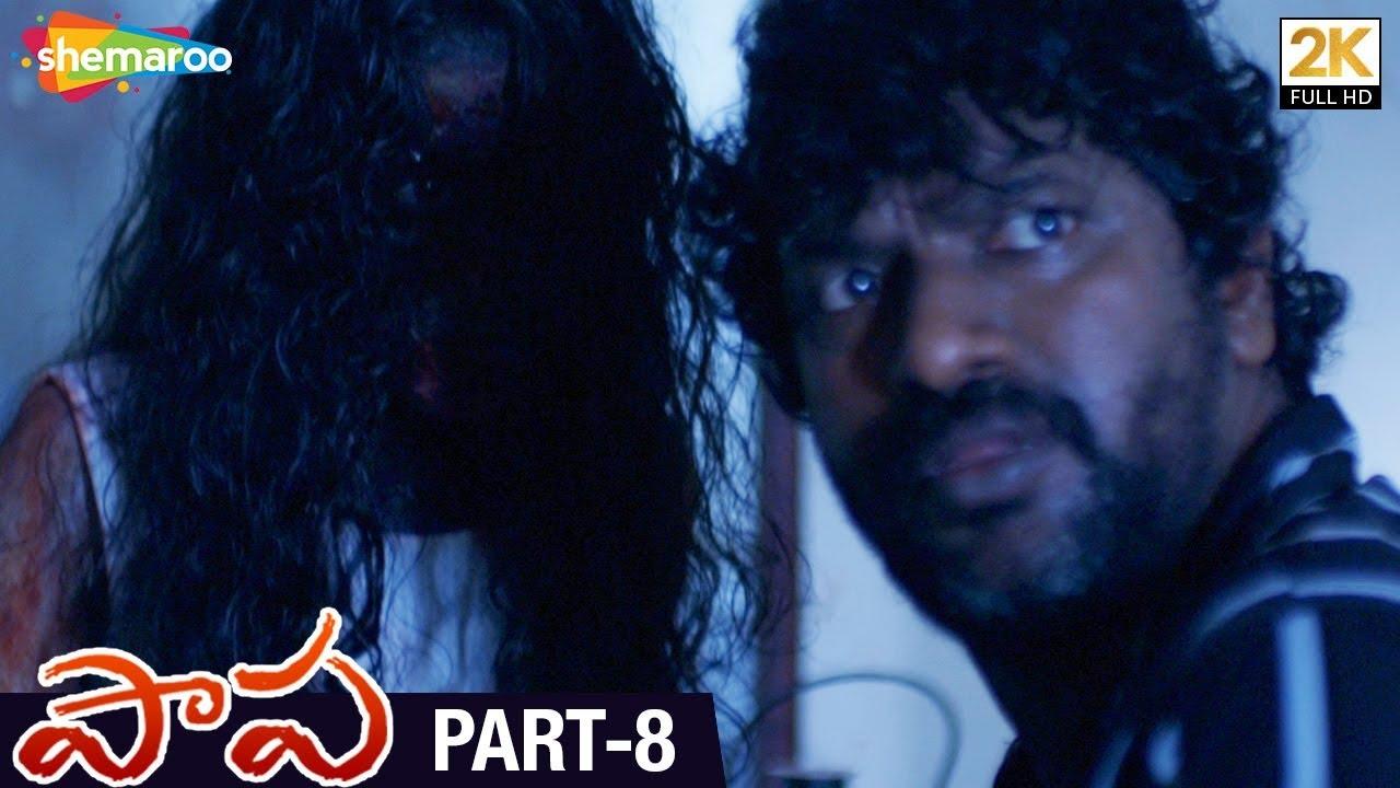 Paapa Telugu Horror Full Movie HD | Deepak Paramesh | Jaqlene Prakash | Part 8 | Shemaroo Telugu