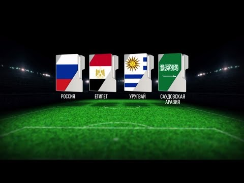 ЧМ-2018 от A до H: шансы России на выход в плей-офф и участие Салаха в турнире