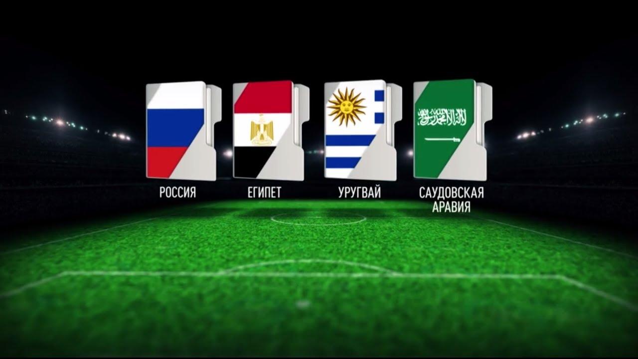 ЧМ-2018: шансы России на выход в плей-офф