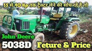 38 hp ट्रैक्टर john deere 5038d।feture & price.