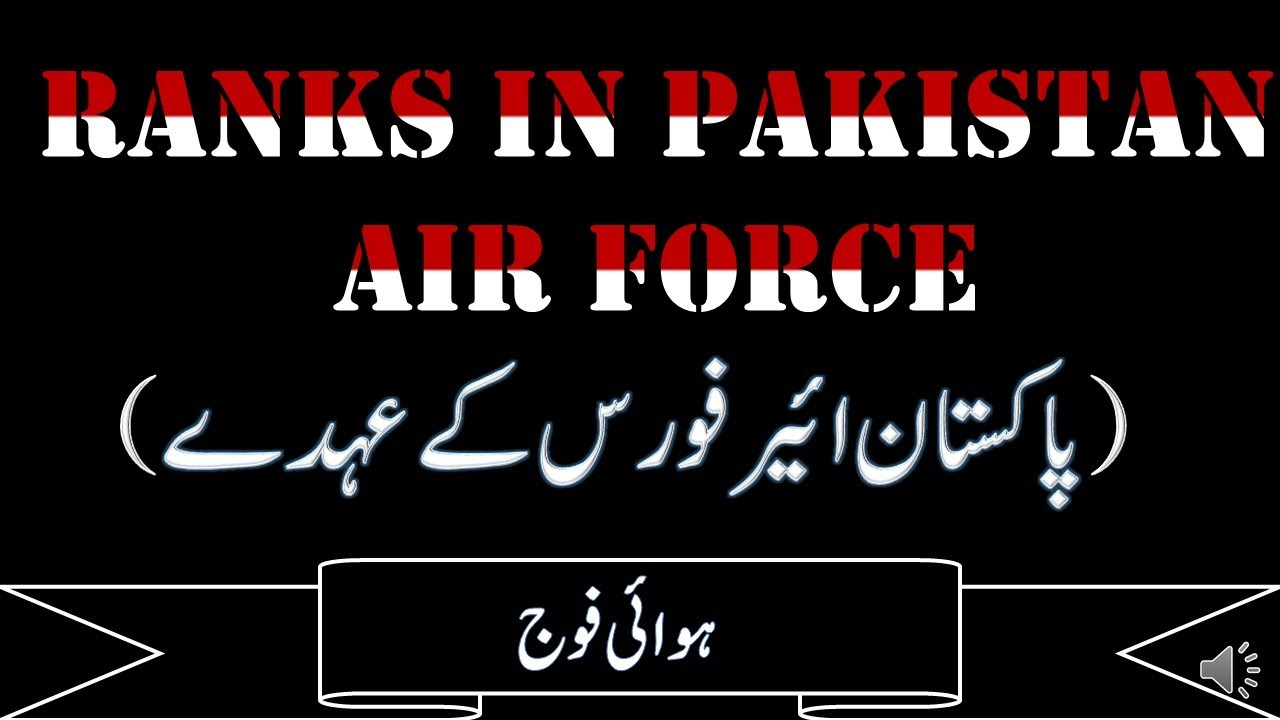 Ranks in Pakistan Air Force (پاکستان ائیر فورس کے عہدے)