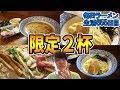 1日限定の特別なラーメンを2杯もすする 埼玉 麺処いぐさ【飯テロ】SUSURU TV.第655回