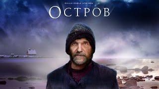 Остров (Full HD 1080p) 2006 год. Павел Лунгин