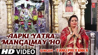 आपकी यात्रा मंगलमय हो Aapki Yatra Mangalmay Ho I Devi Bhajan I New Latest Full HD Song