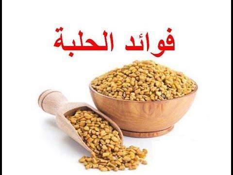 halba فوائد الحلبة الصحية للجسم fawaid halba