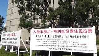 大阪都構想の是非を問う住民投票が告示 推進派・反対派が街頭で主張
