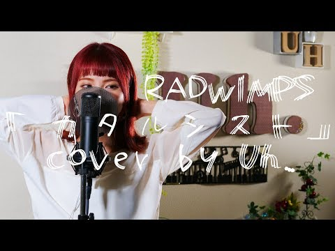 カタルシスト RADWIMPS cover by Uh.