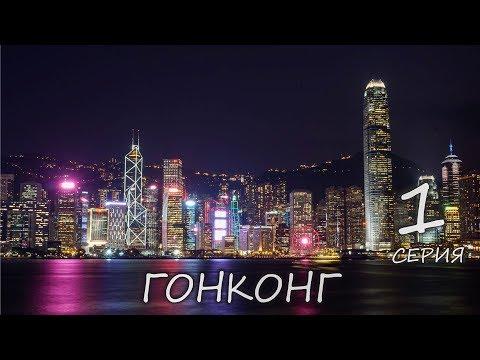 Гонконг - это вам не Китай! Купил Rolex. Аллея звезд. Лазерное шоу Симфония огней