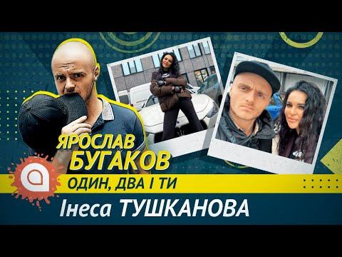 Инесса Тушканова: сколько