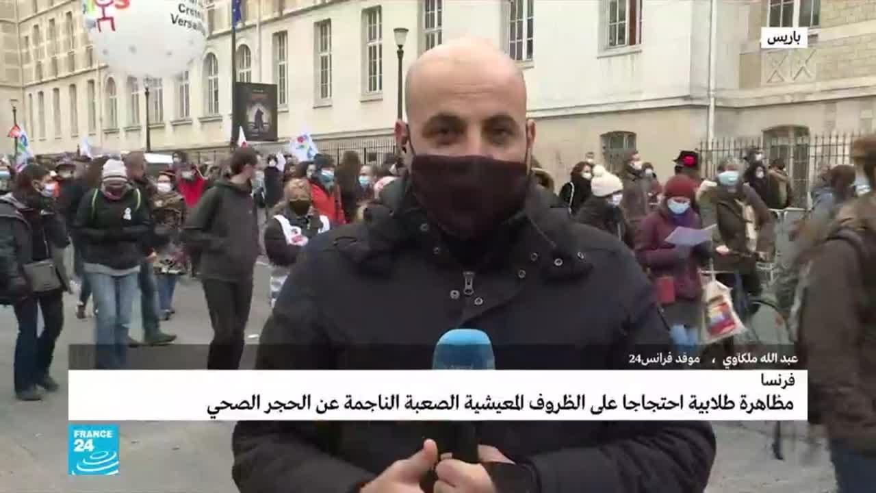مظاهرة طلابية في باريس احتجاجا على الظروف المعيشية الصعبة الناجمة عن الحجر الصحي